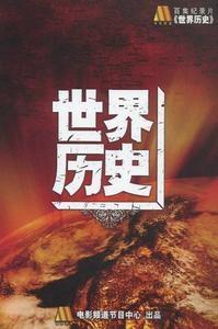 《CCTV.世界历史.History.of.the.World.2011》全100集