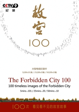 《CCTV.故宫100.The.Forbidden.City.100.2012》全100集
