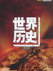 CCTV纪录片《世界历史.History.of.the.World.2011》全100集