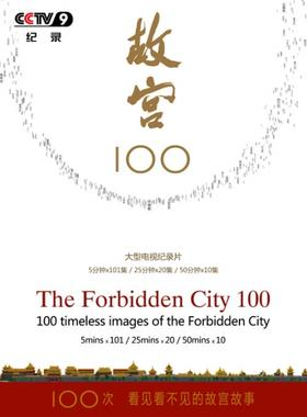 CCTV纪录片《故宫100.The.Forbidden.City.100.2012》全100集