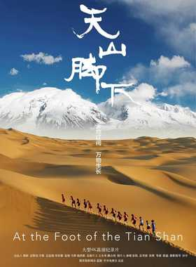CCTV纪录片《天山脚下 At The Root of Tian Shan(2018)》全5集 汉语中字 1080P