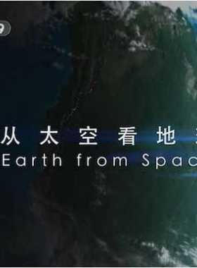 CCTV纪录片《从太空看地球 Earth from Space(2013)》汉语中字 1080P