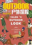 《户外探险》2021年第04期(VALEN'S OUTDOOR LOOK)【PDF】